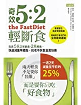 The Fast Diet: Lose Weight, Stay Healthy, and Live Longer with the Simple Secret of Intermittent Fasting