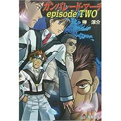 ガンパレード・マーチ episode TWO