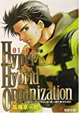 Hyper Hybrid Organization 01‐02?突破 (電撃文庫) (文庫)