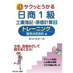 サクッとうかる日商1級 工業簿記・原価計算トレーニング〈3〉意思決定会計編