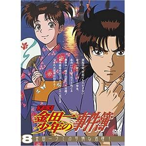 アニメ「金田一少年の事件簿」DVDセレクション Vol.8