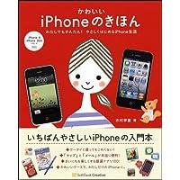 かわいいiPhoneのきほん