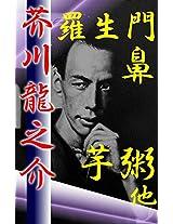 AkutagawaRyuunosuke Rashoumon Hana Imogayu Hoka