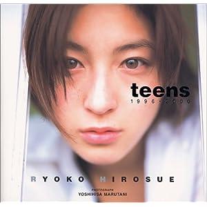 広末涼子 Teens—1996-2000