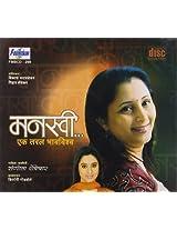 Manasvi Ek Taral Bhavvishwa