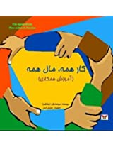 Co-operation (Pre-school Series) (Persian/ Farsi Edition)