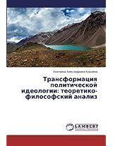 Transformatsiya Politicheskoy Ideologii