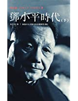 CUHK Series:Deng Xiaoping and the Transformation of China (Vol.2)(Traditional Chinese) (Deng Xiaoping and the Transformation of China(Traditional Chinese))
