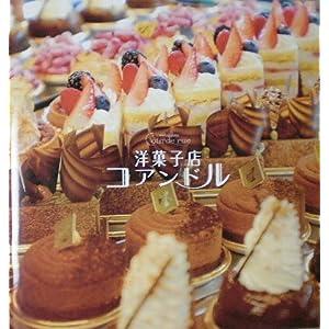 洋菓子店コアンドルの画像