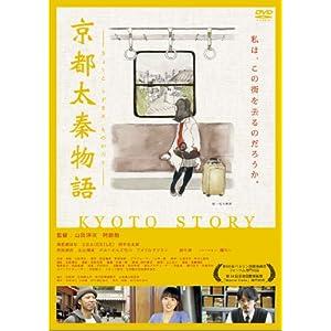 京都太秦物語の画像