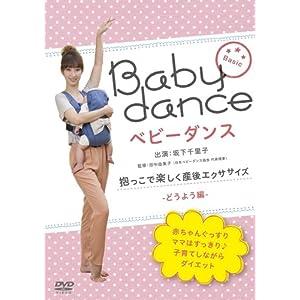 [DVD] ベビーダンス 抱っこで楽しく産後エクササイズ ~どうよう編