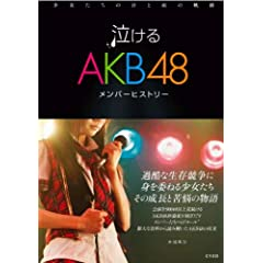 AKB48o[qXg[@O