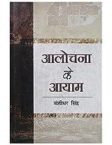Jagriti Publication Alochana Ke Aayam Book