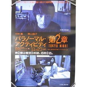 パラノーマル・アクティビティ 第2章/TOKYO NIGHTの画像
