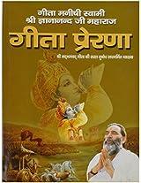 Geeta Prerana By Manoj Publications