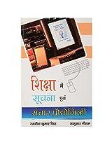 Shiksha Mein Soochana Evam Sanchar Prodyogiki