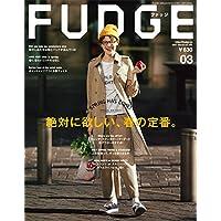 FUDGE 2017年3月号 小さい表紙画像