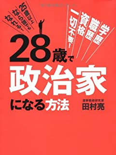 日本は大丈夫!? 次期首相候補10人「激ヤバポンコツ素顔」 vol.1