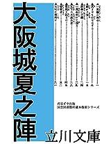 OosakaJo Natsu No Jin