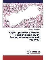 Cherty Rokoko V Zhizni I Tvorchestve Zh.F. Ren'yara (Ital'yanskiy Period)