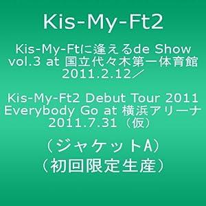【クリックでお店のこの商品のページへ】Kis-My-Ftに 逢えるde Show vol.3 at 国立代々木競技場第一体育館 2011.2.12/Kis-My-Ft2 Debut Tour 2011 Everybody Go at 横浜アリーナ 2011.7.31(ジャケットA)【初回限定生産】 [DVD]