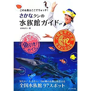 さかなクンの水族館ガイド (このお魚はここでウォッチ!) [単行本(ソフトカバー)]