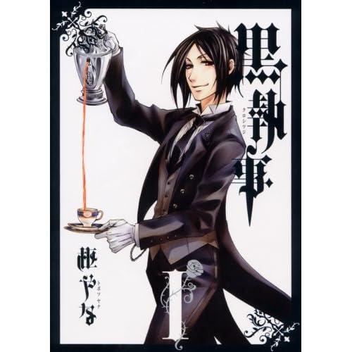 黒執事 1 (1) (Gファンタジーコミックス) [コミック]