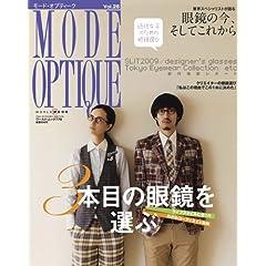 モード・オプティーク Vol.28 (ワールド・ムック 779)