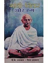 Gandhi Vichar Aur Hum