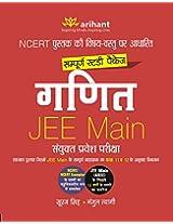 Ganit JEE Main Sanyukt Pravesh Pariksha (Old Edition)