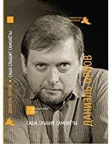 Саша слышит самолёты (новая крупная проза Book 320) (Russian Edition)