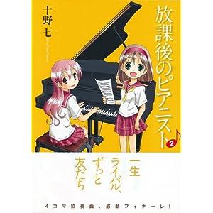 放課後のピアニスト 2巻