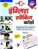 English Speaking Course (with CD)
