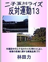 Opposition Movement Against FUTAKOTAMAGAWA Rise 13