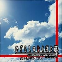 PCゲーム「ひぐらしのなく頃に 解」オリジナルサウンドトラック
