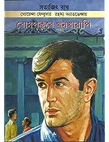 Feluda: Bose Pukure Khunkharapi