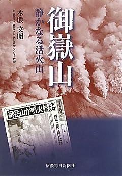 本誌記者が噴火から2週間の御嶽山で見た 自衛隊「決死の安否不明者捜査」活動
