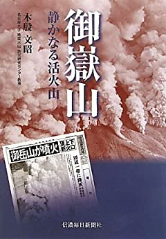 「日本の霊峰・御嶽山大噴火」現地レポート