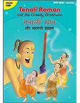 Tenali Raman & the Greedy Brahmins - English/Hindi