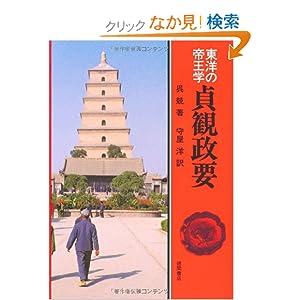 貞観政要 (現代人の古典シリーズ 19)