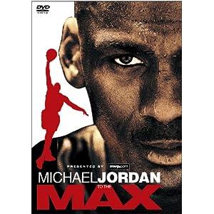 マイケル・ジョーダン / To The Max