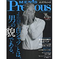 MEN'S Precious 2017年7月号 小さい表紙画像
