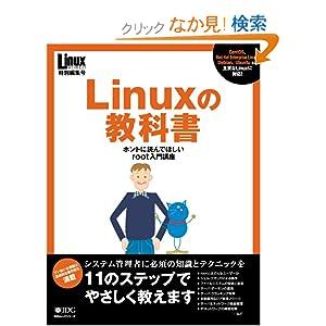 Linuxの教科書―ホントに読んでほしいroot入門講座