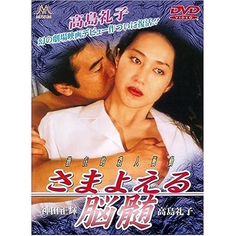 さまよえる脳髄 [DVD] (2000)