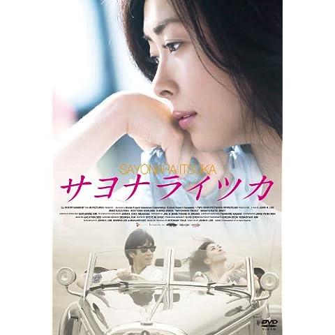 サヨナライツカ [DVD] (2010)