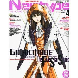 : Newtype 2012年4月号