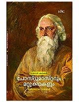 Tagore Kathakal: Postmastarum Mattukathakalum