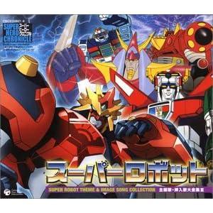 : スーパーヒーロークロニクル スーパーロボット主題歌・挿入歌大全集III