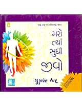 MARO TYA SUDHI JIVO (INTERNATIONAL) (Gujarati) (Hardcover)