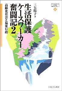 生活保護ケースワーカー奮闘記〈2〉高齢化社会と福祉行政 (MINERVA21世紀福祉ライブラリー)